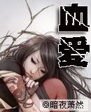 《血爱》小说封面