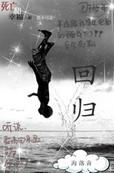 《回归》小说封面