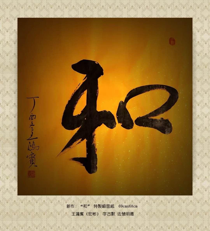 """笔墨丹青王鸿宾书法新作——""""和"""""""