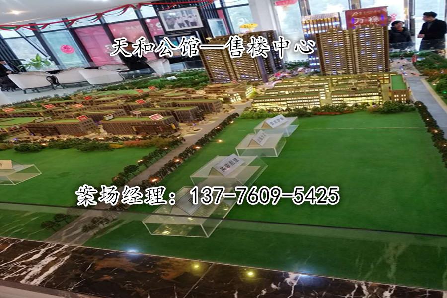 【张家港】【香港城】【天和公馆】—售楼部电话是多少?