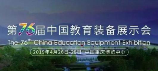 海风教育:第76届中国教育装备展释放出了哪些信号?