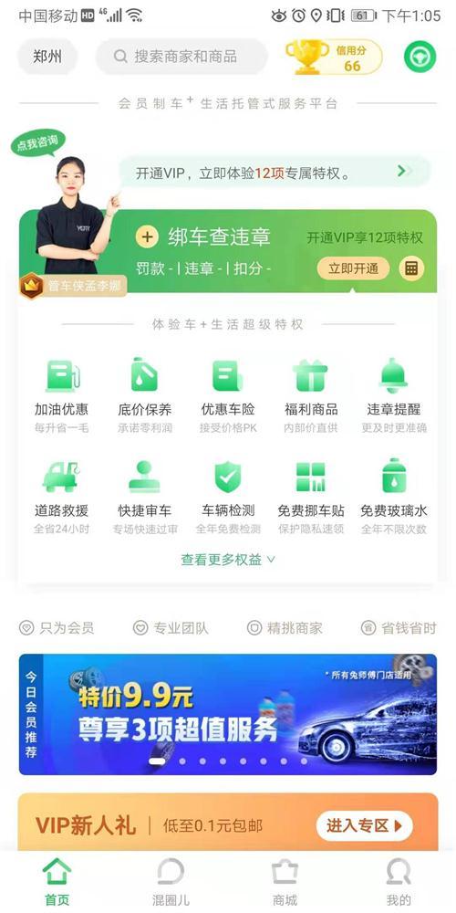 郑州网上预约汽车保养app哪个好?